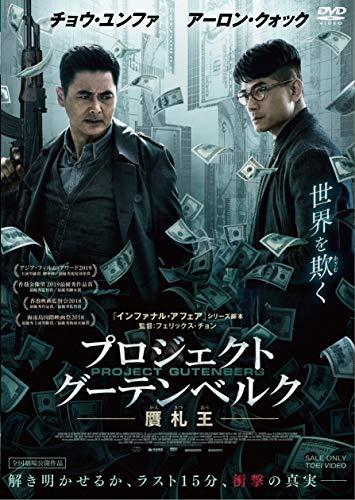 プロジェクト・グーテンベルク 贋札王 [DVD]