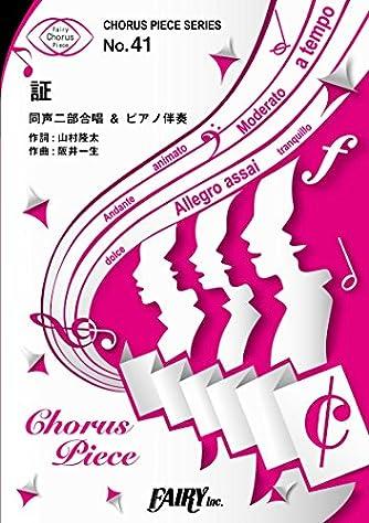 コーラスピースCP41 証 <同声二部合唱> / flumpool (同声二部合唱&ピアノ伴奏譜) (CHORUS PIECE SERIES)