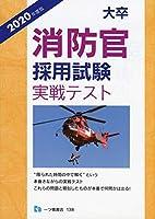 大卒消防官採用試験実戦テスト[2020年度版]