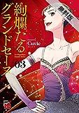 絢爛たるグランドセーヌ 3【期間限定 無料お試し版】 (チャンピオンREDコミックス)