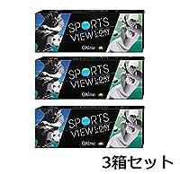 スポーツビューワンデー 3箱セット 【BC:8.60】【PWR:-5.25】