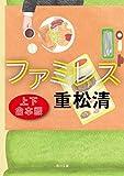 ファミレス【上下 合本版】 (角川文庫)