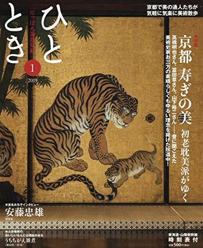 ひととき2019年1月号【特集】京都 寿ぎの美  初老耽美派がゆく