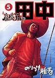 高校アフロ田中(5) (ビッグコミックス)