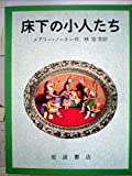 床下の小人たち―小人の冒険シリーズ1 (1969年)