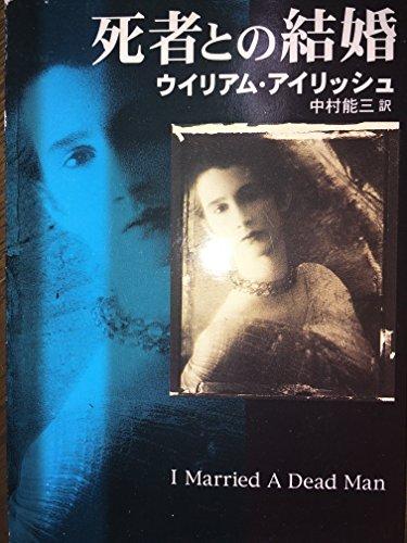 死者との結婚 (ハヤカワ・ミステリ文庫 9-3)