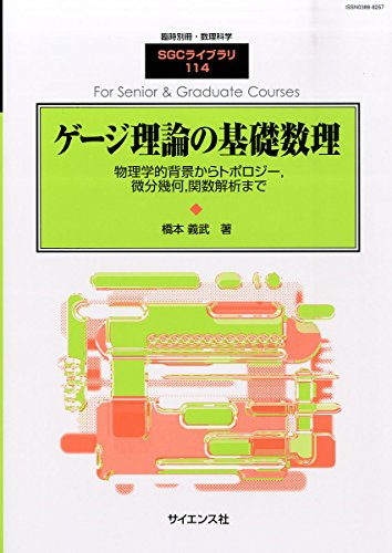 別冊数理科学 ゲージ理論の基礎数理 2015年01月号[雑誌]