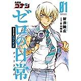 名探偵コナン ゼロの日常(1) (少年サンデーコミックススペシャル)