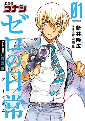 名探偵コナン ゼロの日常(1) (少年サンデーコミックススペシャル)の詳細を見る