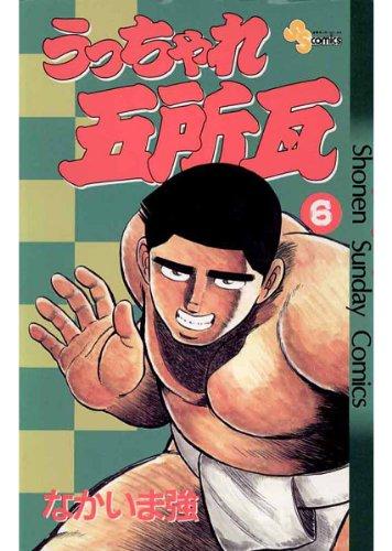 うっちゃれ五所瓦(6) (少年サンデーコミックス)
