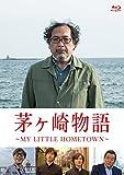 茅ヶ崎物語 ~MY LITTLE HOMETOWN~[Blu-ray/ブルーレイ]