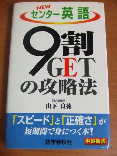 [画像:NEWセンター英語9割GETの攻略法 (中継新書)]