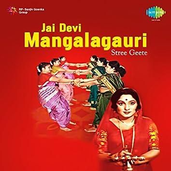 Jai Devi Mangalagauri Stree Geete