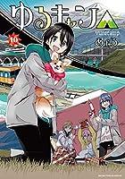 ゆるキャン△ (10) (まんがタイムKR フォワードコミックス)