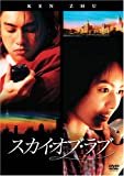 F4 Film Collection スカイ・オブ・ラブ 特別版[DVD]