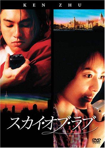 Film Collection スカイ・オブ・ラブ 通常盤 [DVD]