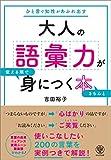 大人の語彙力が使える順できちんと身につく本 - 吉田裕子
