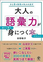 大人の語彙力が使える順できちんと身につく本