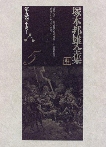塚本邦雄全集〈第5巻〉小説(1)
