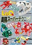 LaQ超スーパーテクニック (LaQ公式ガイドブック) ヨシリツ株式会社