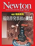 Newton 検証 福島原発 福島原発事故の実状