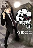 大東京トイボックス(4) (バーズコミックス)