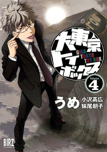 大東京トイボックス(4) (バーズコミックス)の詳細を見る