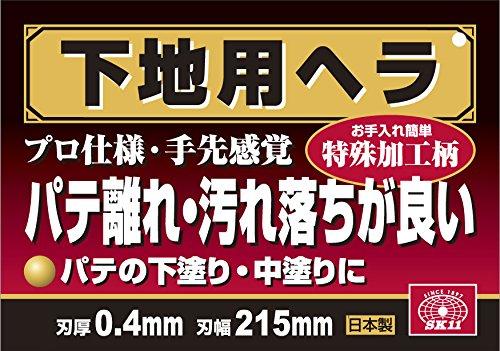 藤原産業 SK11 下地用パテベラステンレス 215mm0.4mm