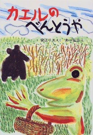 カエルのべんとうや (福音館創作童話シリーズ)