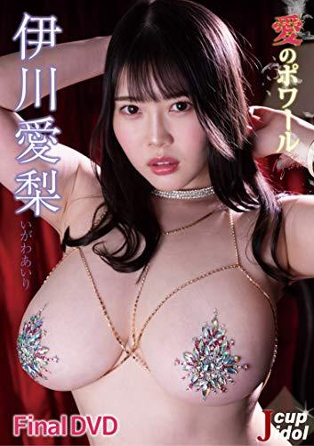 伊川愛梨 Jカップアイドル 愛のポワール [DVD]