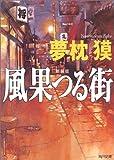 風果つる街 (角川文庫)