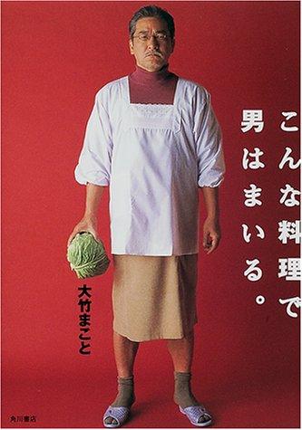 こんな料理で男はまいる。 (文芸シリーズ)