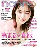 ノンノ 2021年 4月号 通常版 表紙:西野七瀬