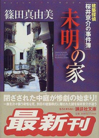 未明の家 建築探偵桜井京介の事件簿 (講談社文庫)の詳細を見る
