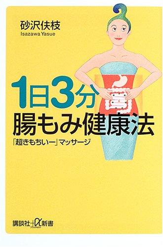 1日3分 腸もみ健康法 (講談社+α新書) - 砂沢 ヤス枝