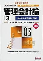 管理会計論 (3) 総合問題・製品原価計算編 第6版 (公認会計士 新トレーニングシリーズ)