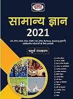 Drishti Samanya Gyan GK 2021