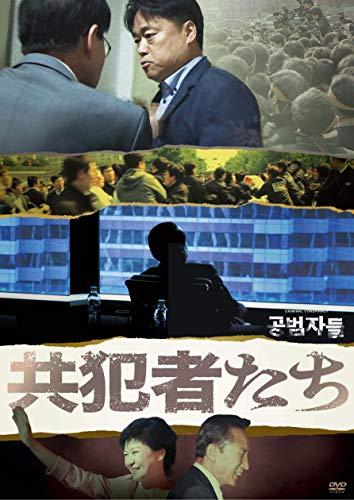 「共犯者たち」/「スパイネーション/自白」DVDセット
