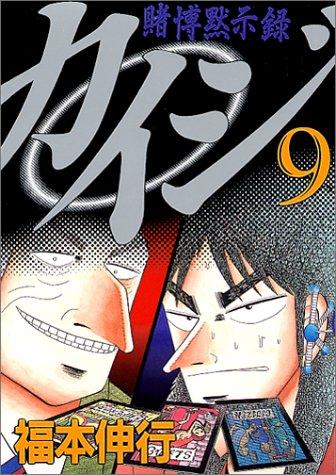 賭博黙示録カイジ(9) (ヤングマガジンコミックス)の詳細を見る