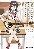 宅録ぼっちのおれが、あの天才美少女のゴーストライターになるなんて。 (角川スニーカー文庫)