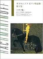 日本語ライセンス版 ラフマニノフ : ピアノ作品集 第5巻 ソナタ集