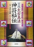 太古真法神符秘伝 [DVD]