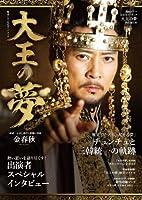 韓国ドラマ公式ガイドブック 大王の夢