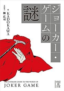 [柳 広司, KADOKAWA]の『ジョーカー・ゲーム』の謎 (中経の文庫)
