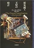 形見函と王妃の時計 (海外文学セレクション)
