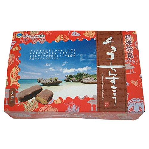 チョコちんすこう 小 10本入り×1箱 わかまつどう製菓 おきなわ土産 おやつに最適!沖縄伝統銘菓