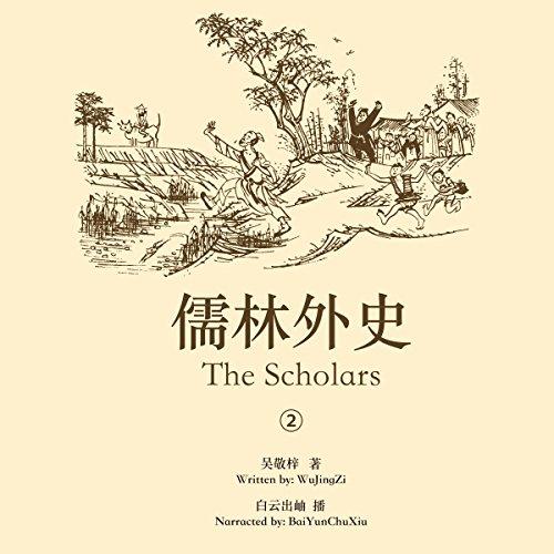儒林外史 2 - 儒林外史 2 [The Scholars 2] audiobook cover art