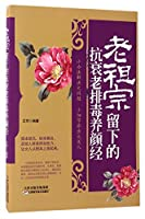 Folk Prescription for Anti-aging, Detoxification and Skin Care (Chinese Edition)