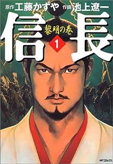信長1 (MFコミックス)