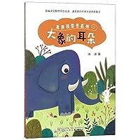 冰波桥梁书系列—大象的耳朵